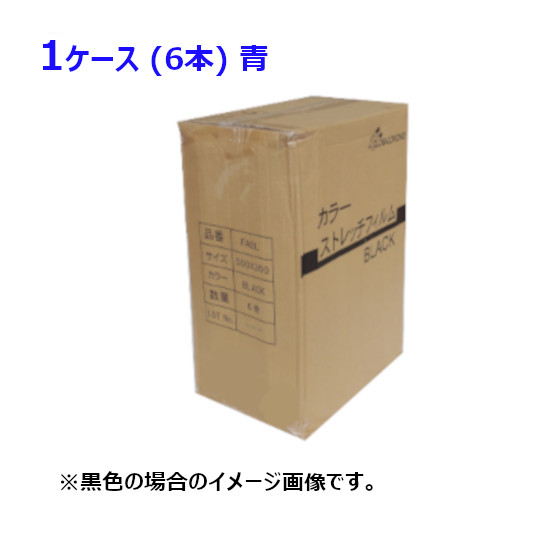 ストレッチフィルム フィルム アウトレット カラー 青 梱包 包装 仕分け 厚み20μ×幅500mm×長さ300m 区別 FJK カラーストレッチフイルム 情熱セール 法人様宛限定 6本入 ケース売り