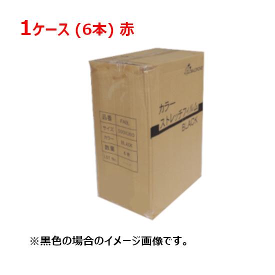 ストレッチフィルム フィルム カラー 赤 激安価格と即納で通信販売 梱包 代引き不可 包装 仕分け 6本入 厚み20μ×幅500mm×長さ300m 区別 法人様宛限定 ケース売り FJK カラーストレッチフイルム