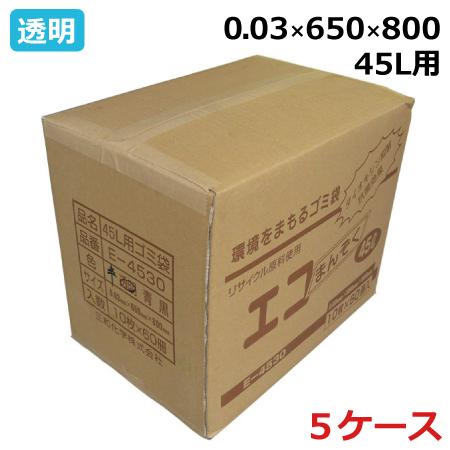 《法人様宛限定》ゴミ袋 エコまんぞく E-4530 透明 (45L) 0.03mm×650mm×800mm 5ケースセット(計3000枚 )