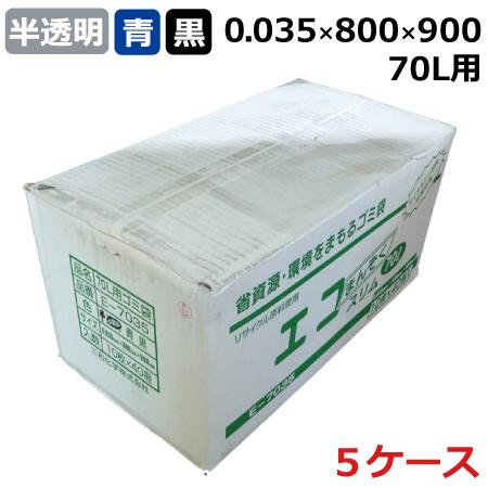 《法人様宛限定》ゴミ袋 エコまんぞく スリム E-7035 青・黒・半透明 (70L) 0.035mm×800mm×900mm 5ケースセット(計2000枚)