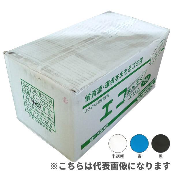 《法人様宛限定》ゴミ袋 エコまんぞく スリム E-7035 青・黒・半透明 (70L) 0.035mm×800mm×900mm  5ケースセット(計2000枚) 【ケース売り】