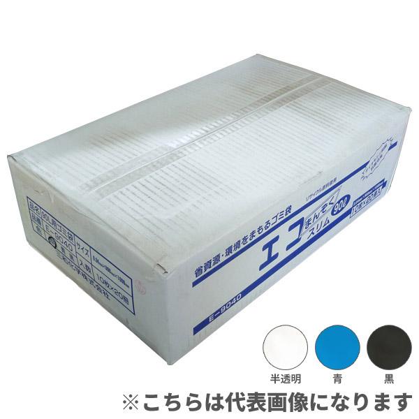 《法人様宛限定》ゴミ袋 エコまんぞく スリム E-9040 青・黒・半透明 (90L) 0.04mm×900mm×1000mm  5ケースセット(計1000枚)【ケース売り】
