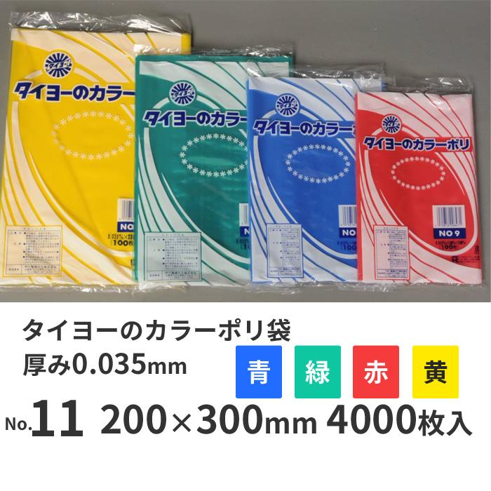 タイヨーのカラーポリ袋 No.11 0.035×200×300mm 4000枚入 (ブルー・グリーン・イエロー・レッド)