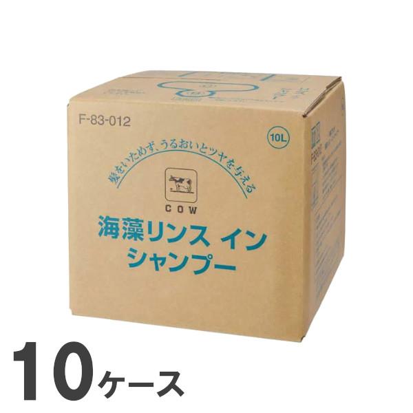 牛乳石鹸ブランド 業務用リンスインシャンプー 海藻エキス配合 10L 10ケース