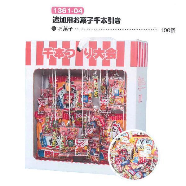 追加用 お菓子千本引き [1461-04]