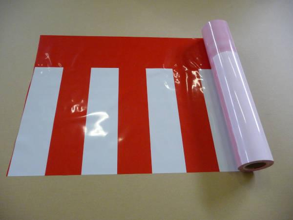 ビニール幕(紅白) 45cm×約50M 10本セット