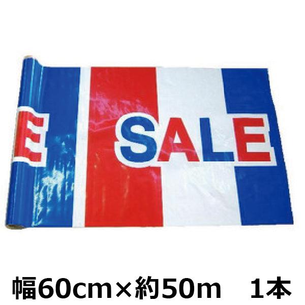 【大特価】ビニール幕 60cm×約50M (セール2) 1本【在庫限り】