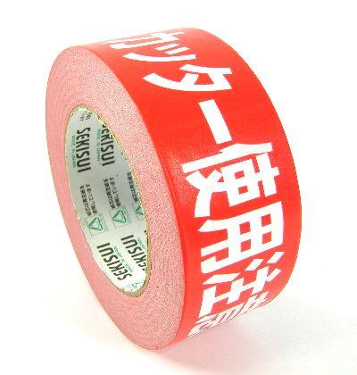 荷札クラフトテープ 「カッター使用注意」  KNT03K 50mm巾×50m 1巻 (セキスイ)
