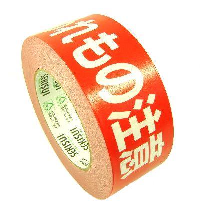 セキスイ 荷札クラフトテープ 「われもの注意」 50mm巾×50m (50巻)【ケース売り】 [送料無料・まとめ買い]