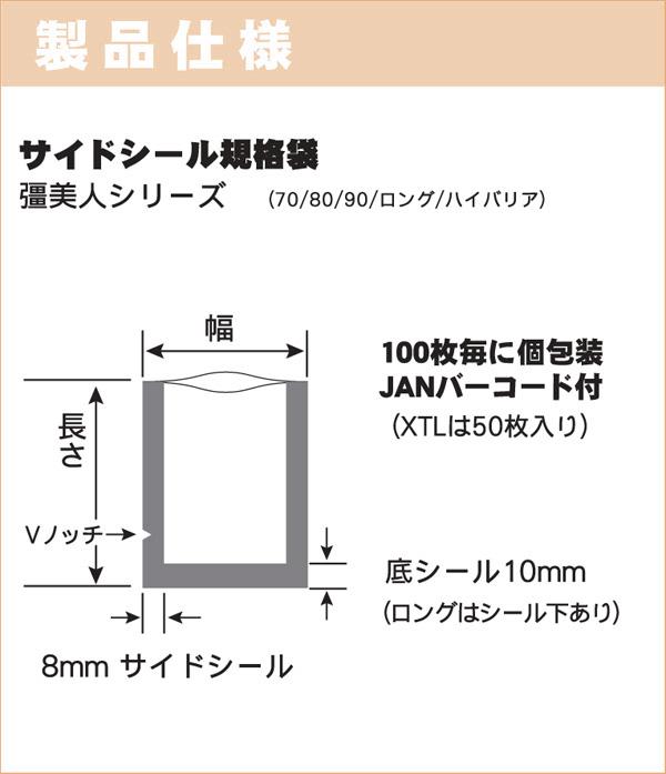 真空パック袋 彊美人(きょうびじん) X-2840 0.08×280mm×400mm  100枚入り(Y007888)