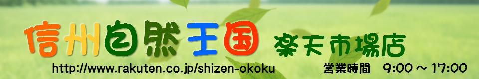 信州自然王国楽天市場店:昭和58年有機農業を志す農家の特産組合として発足しました。