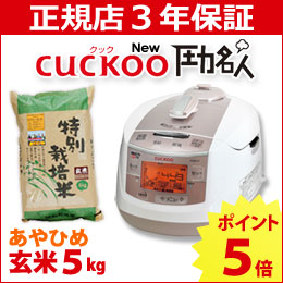 New圧力名人 new圧力名人 クック 【あす楽対応】 CRP-HJ0657F 【送料無料】 全自動発芽玄米炊飯器 cuckoo IH圧力マルチ調理器 CUCKOO (5.5合炊き) 日本モデル