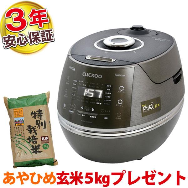 【3大特典付き】CUCKOO New圧力名人DX(全自動発芽玄米炊飯器)【日本美健】【送料無料】【いつでもポイント5倍】
