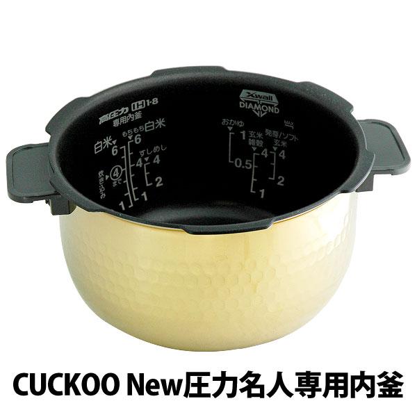 【送料無料】CUCKOO New圧力名人用ステンレス&チタン釜【日本美健】