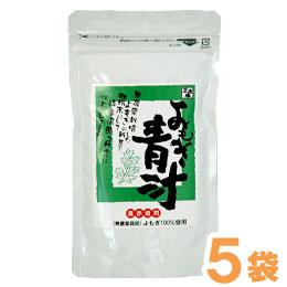 【送料無料】遠赤焙煎・よもぎ青汁(100g)【5袋セット】(旧名:特選ヨモギ青汁)【セーフウェイ】