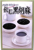 売り出し ☆ 飲む黒胡麻 20g×16袋 自然健康社 日本正規品