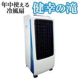 【送料無料】新林イオン冷風扇 健幸の滝 RS-65【MHC】【メーカー直送につき代引・同梱・海外発送不可】