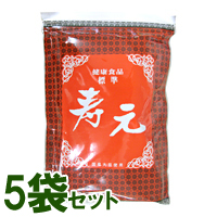 【送料無料】寿元(500g)【5袋セット】【ジュゲン】