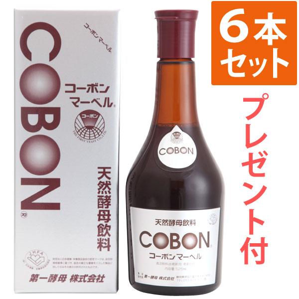 【送料無料】【選べるプレゼント付】コーボンマーベル(525ml)【6本セット】【第一酵母】