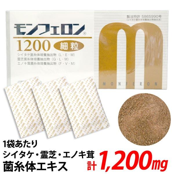 【送料無料】モンフェロン1200 細粒(90g(3g×30袋))【オールグリーン】