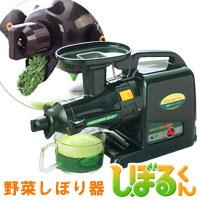 【送料無料】本格派ジューサー野菜しぼり器 しぼるくん グリーンパワー GP-E1503【水切りボウルプレゼント!】