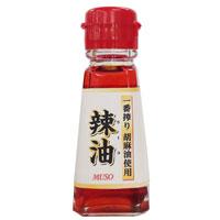 ☆ 一番搾り胡麻油使用 休日 蔵 辣油 ラー油 45g ムソー
