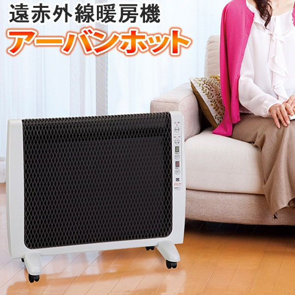 【送料無料】遠赤暖房器具アーバンホット〔RH-2200〕【ゼンケン】【メーカー直送につき代引・同梱・海外発送不可】