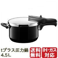 【在庫限り】【送料無料】シラルガン 圧力鍋シコマチックTプラス4.5L ブラック S8225250014【シリット】
