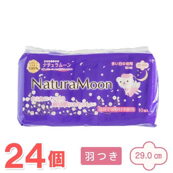 【送料無料】ナチュラムーン 生理用ナプキン(多い日の夜用羽つき・紫)(10個入)【24個セット】【日本グリーンパックス】