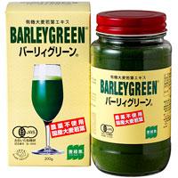 【サンプルプレゼント】【送料無料】有機大麦若葉エキス バーリィグリーン(瓶タイプ200g)【日本薬品開発】