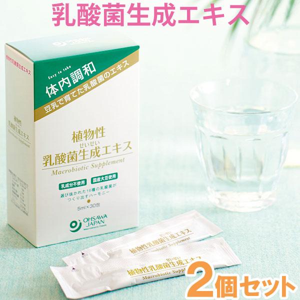 【送料無料】植物性乳酸菌生成エキス(5ml×30包)【2個セット】【オーサワジャパン】(旧名:ラクティス)