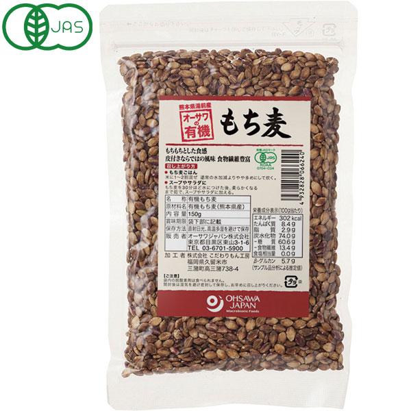 ☆もちむぎ 餅麦 お気に入 モチムギ もち麦 餅むぎ 数量限定 熊本県湯前産 オーサワの有機もち麦 押麦 マーケティング 150g オーサワジャパン