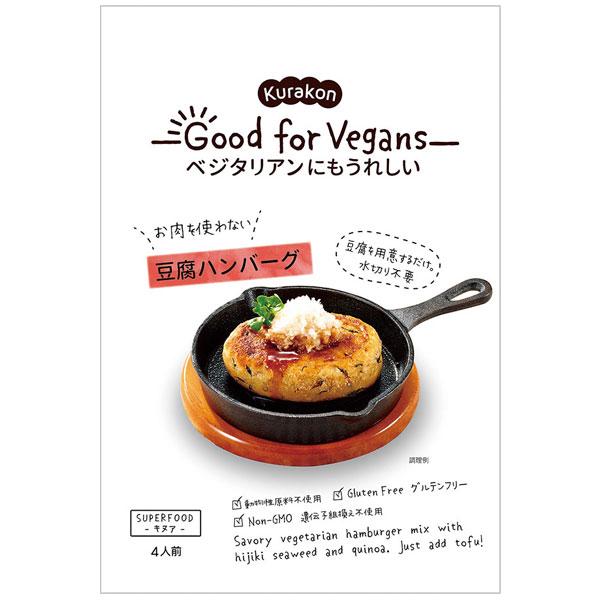 Good for Vegans 豆腐ハンバーグの素(39g(具材25g、粉末調味料14g))【くらこん】