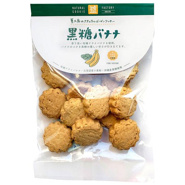 セール商品 ☆ナチュラルクッキー ナチュラルビーガンクッキー 黒糖バナナ 公式ショップ エムケイアンドアソシエイツ 80g