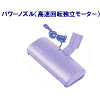 【在庫限り】【送料無料】オキシジェンZ5954用 パワーノズル【RHS】
