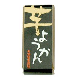 ☆ 一口ようかん芋 受賞店 58g 光陽製菓 ◆高品質
