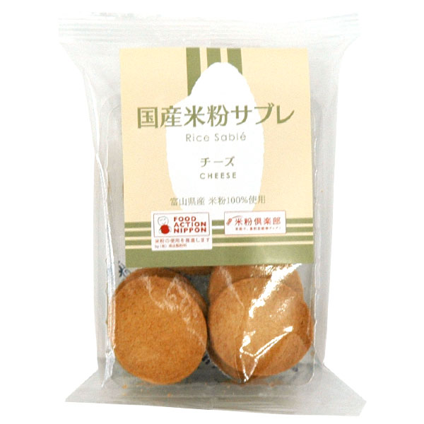 ☆ 国産米粉サブレ 期間限定 チーズ 激安 激安特価 送料無料 南出製粉所 8個