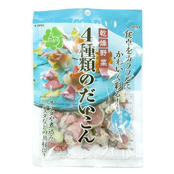 ☆乾燥野菜 超人気 4種類のだいこん たべたがり 輸入 20g