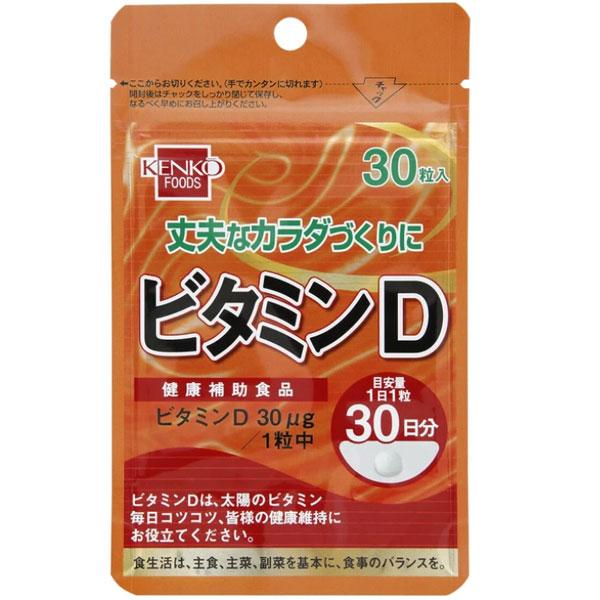 ☆健康補助食品 ビタミンD 購入 高級品 6g 200mg×30粒 健康フーズ