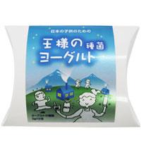 王様のヨーグルト 種菌(6g(3g×2包))【東京食品】