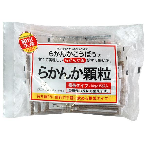 ☆ らかんか顆粒 10g×15袋 店内限界値引き中&セルフラッピング無料 超安い らかんかこうぼう