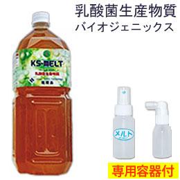 【ノズル式スプレー30mlとスプレー50mlの空容器プレゼント】【送料無料】KS-MELT(ケーエスメルト)(2L)【KS西日本】