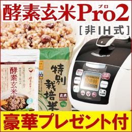 酵素糙米Pro2(超高压、糙米酵素电饭煲)