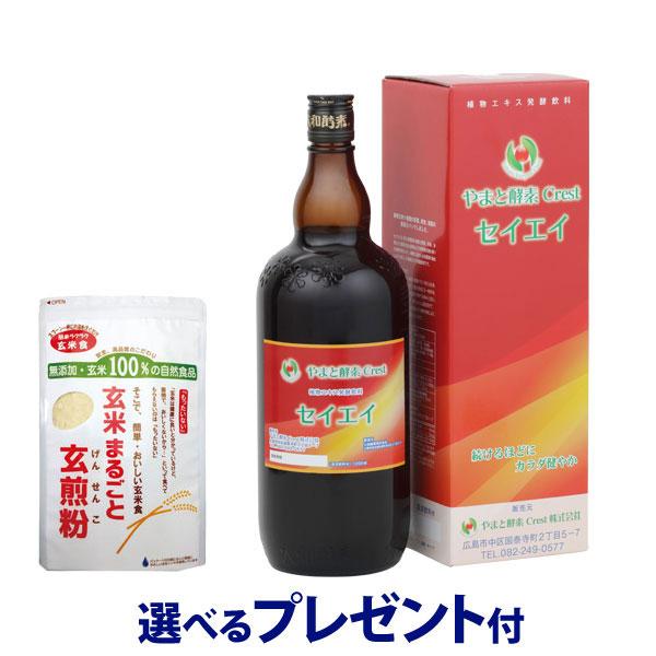 【送料無料】【選べるプレゼント付】玄煎粉(500g)+大和酵素セイエイ(1200ml)のセット【やまと酵素】