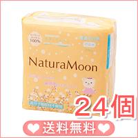 【送料無料】ナチュラムーン 生理用ナプキン(普通の日用羽なし・橙)(24個入)【24個セット】【日本グリーンパックス】