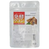発酵ウコン(50g(約500粒))【ミヤトウ野草研究所】
