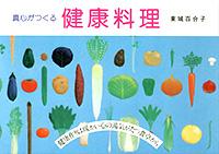 ☆ ◆高品質 真心がつくる健康料理 商店 東城百合子 1冊 あなたと健康社