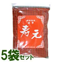 【送料無料】寿元(500g)【5袋セット】【ジュゲン】【いつでもポイント10倍】