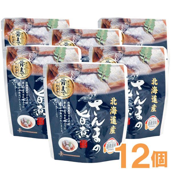 ☆さんまのうま煮 サンマのうま煮 さんま サンマ 秋刀魚 【まとめ買い】さんまの旨煮(95g(固形量70g)×12個)【兼由】