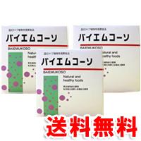 【送料無料】バイエムコーソ(280g)【3個セット】【健康食品】